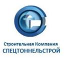 Компания Спецтоннельстрой